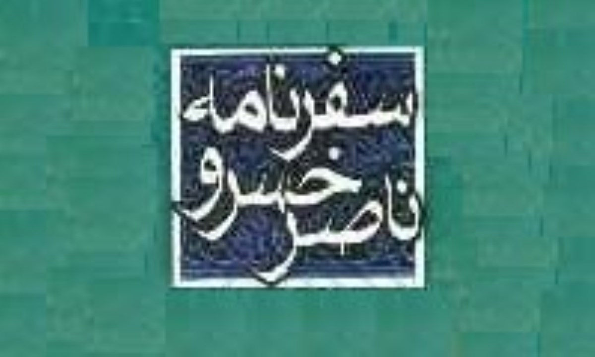 نگاهی به زبان سفرنامه ناصرخسرو