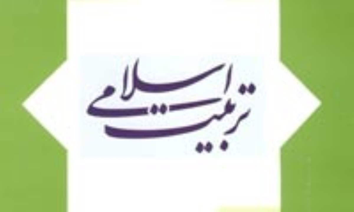 طرد عینیتگرایی و خودبنیادی در تربیت اسلامی (2)