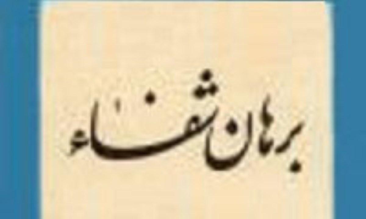 معرفی کتاب برهان شفا