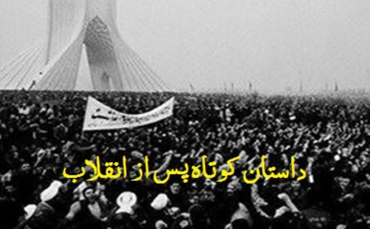 داستان کوتاه پس از انقلاب