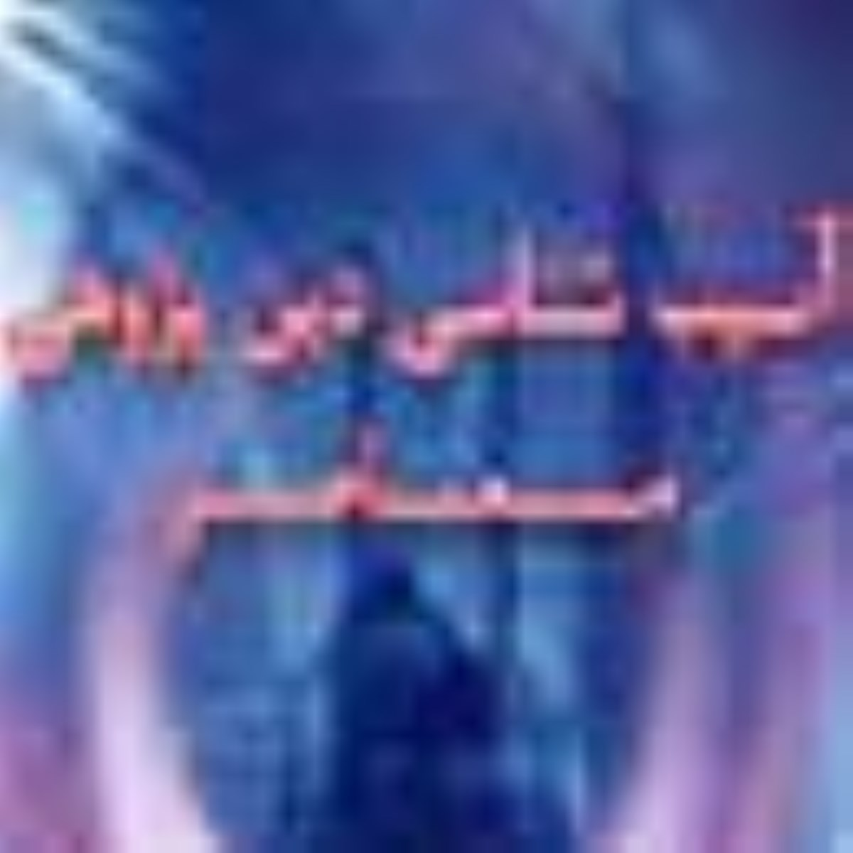 آسيب شناسي دين پژوهي معاصر