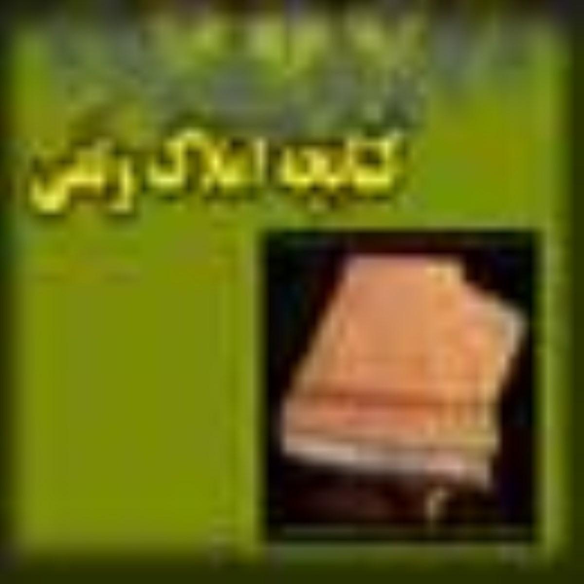 کتابچهي املاک وقفي و خالصه و اربابي ايران