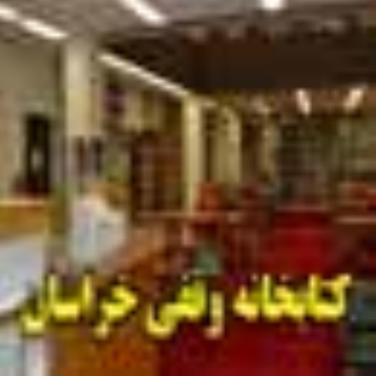 کتابخانههاي وقفي خراسان