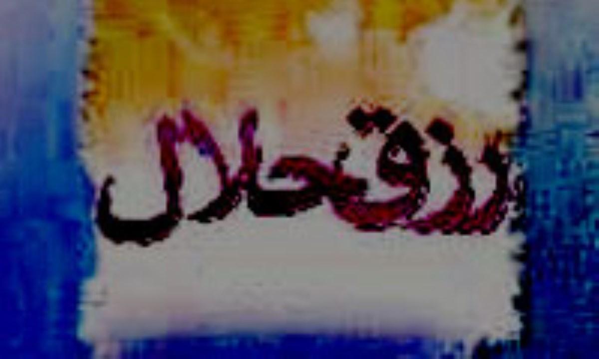 رزق حلال و راههاي به دست آوردن آن(4)