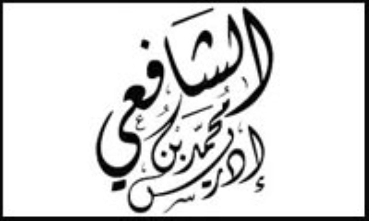 نگاهی به شعر محمدبن إدریس شافعی