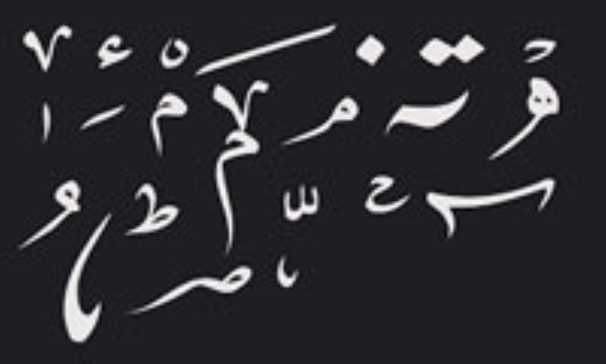 برخی هنجارهای كاربرد واژگان عربی در زبان فارسی (2)