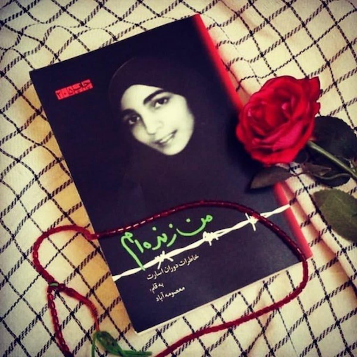 معرفی کتاب«من زنده ام» نوشته معصومه آباد