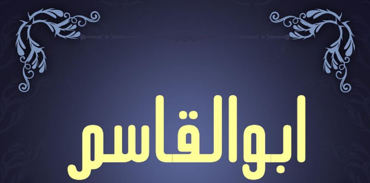 معنی اسم ابوالقاسم و نام های هم آوا با آن + میزان فراوانی در ثبت احوال