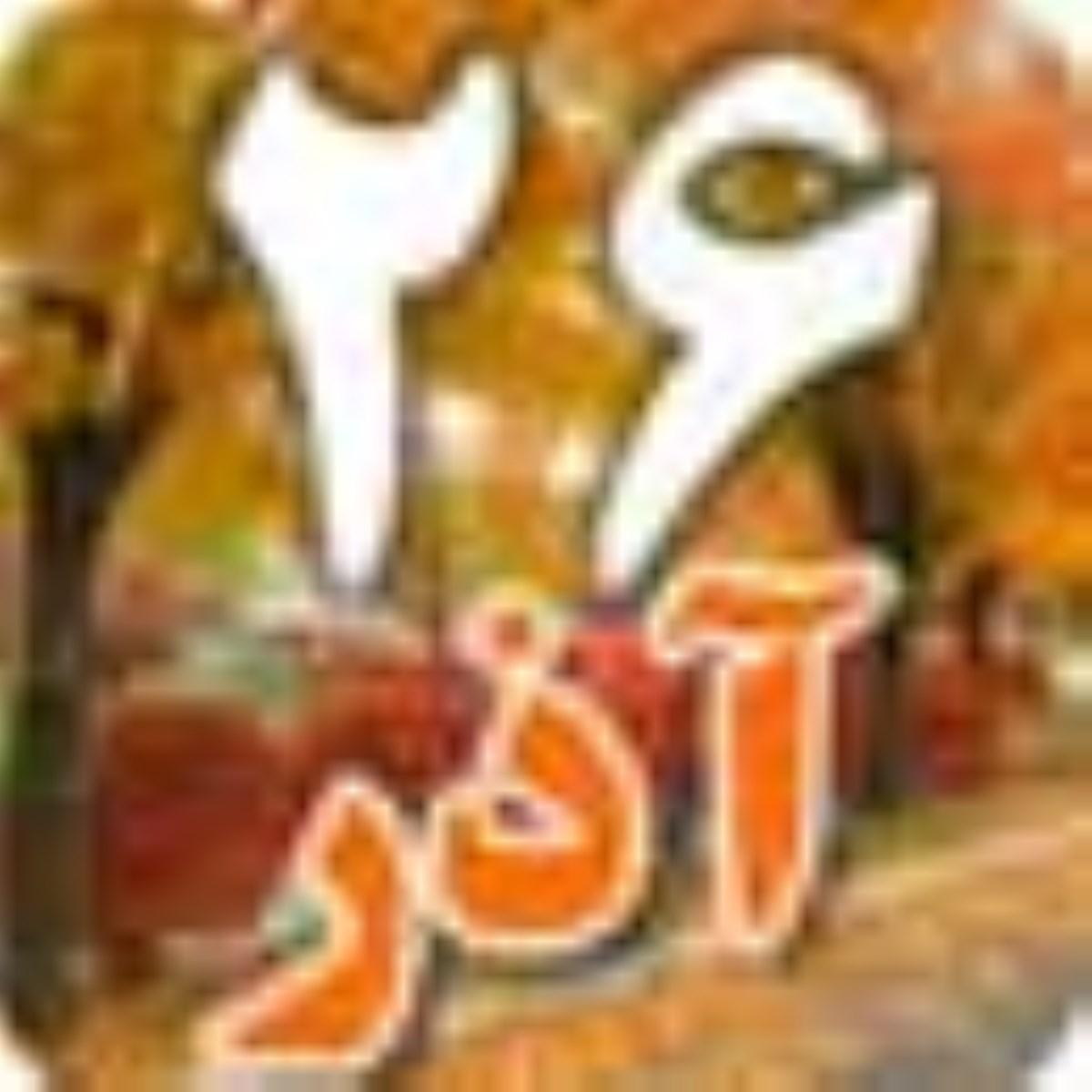 26 آذر 1387 / 17 ذی الحجه 1429 / 16 دسامبر 2008