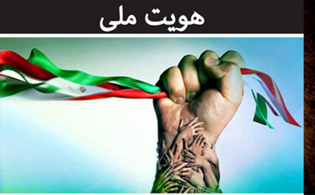 تکوین هویت ملی ایرانیان