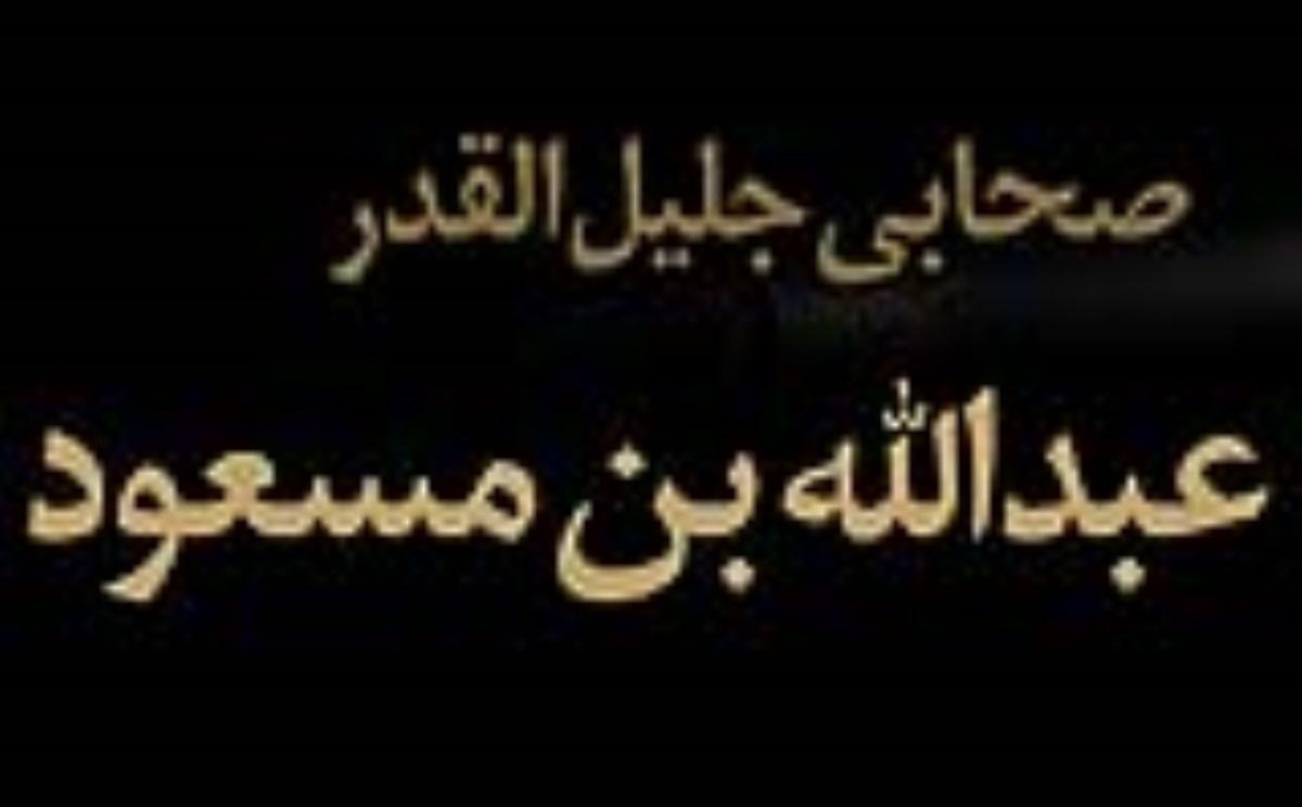 عبداللهبنمسعود؛ بزرگمردِ تقوا و فضایل