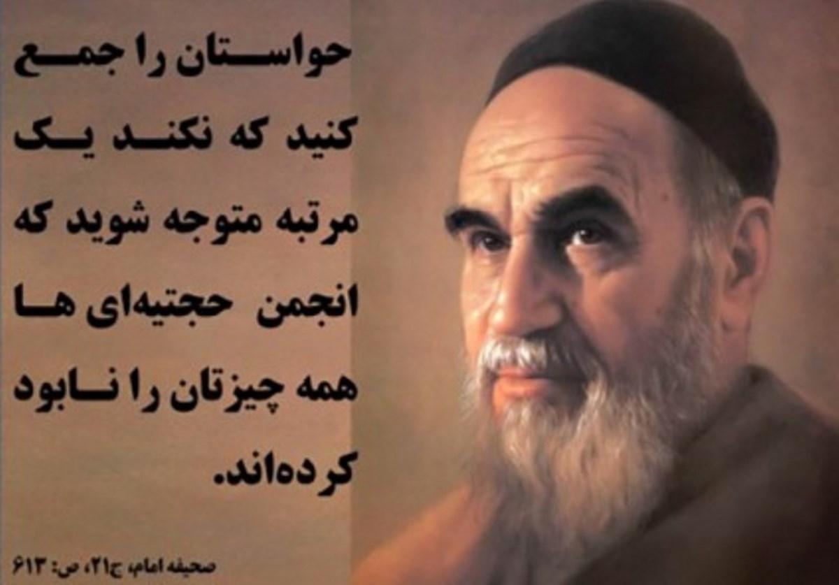 بررسی جریان انحرافی انجمن حجتیه (قسمت سوم)