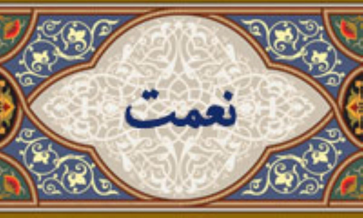 واژهي نعمت در قرآن