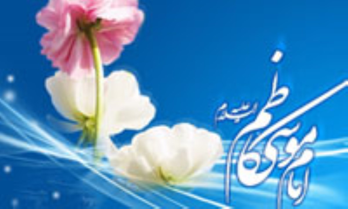 صفات زیبای امام موسی کاظم(ع)