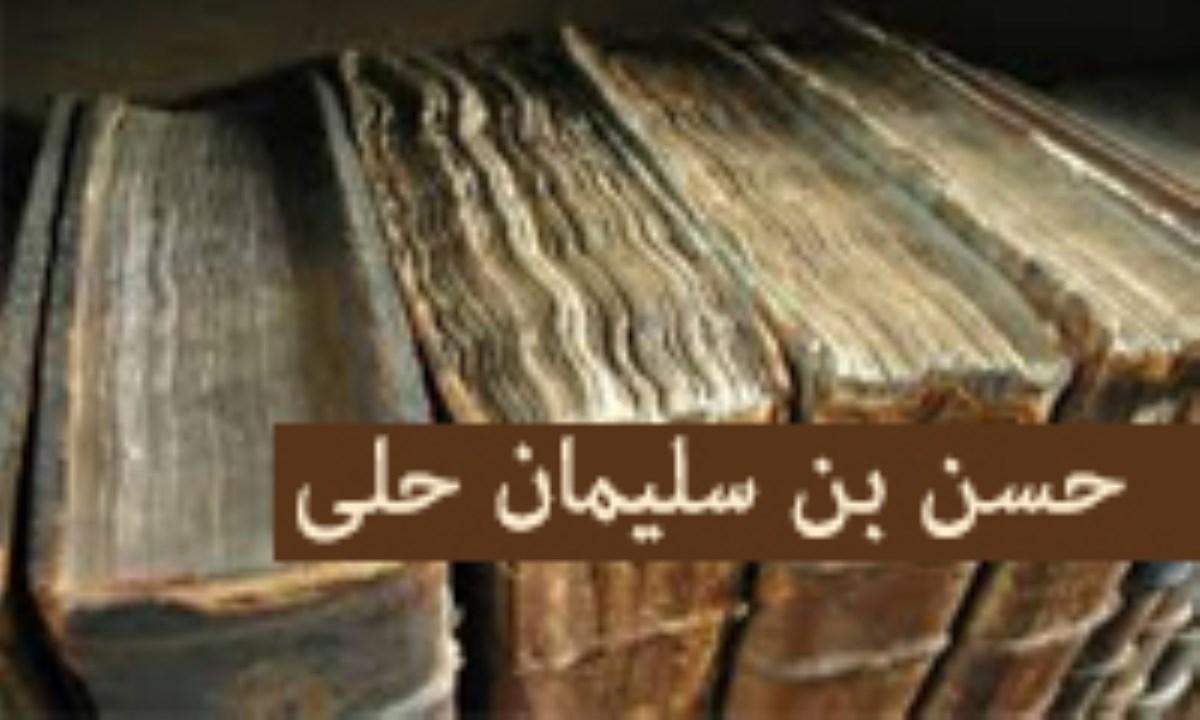 تفکیک و تعیین هویت پنج کتاب از حسن بن سلیمان حلی