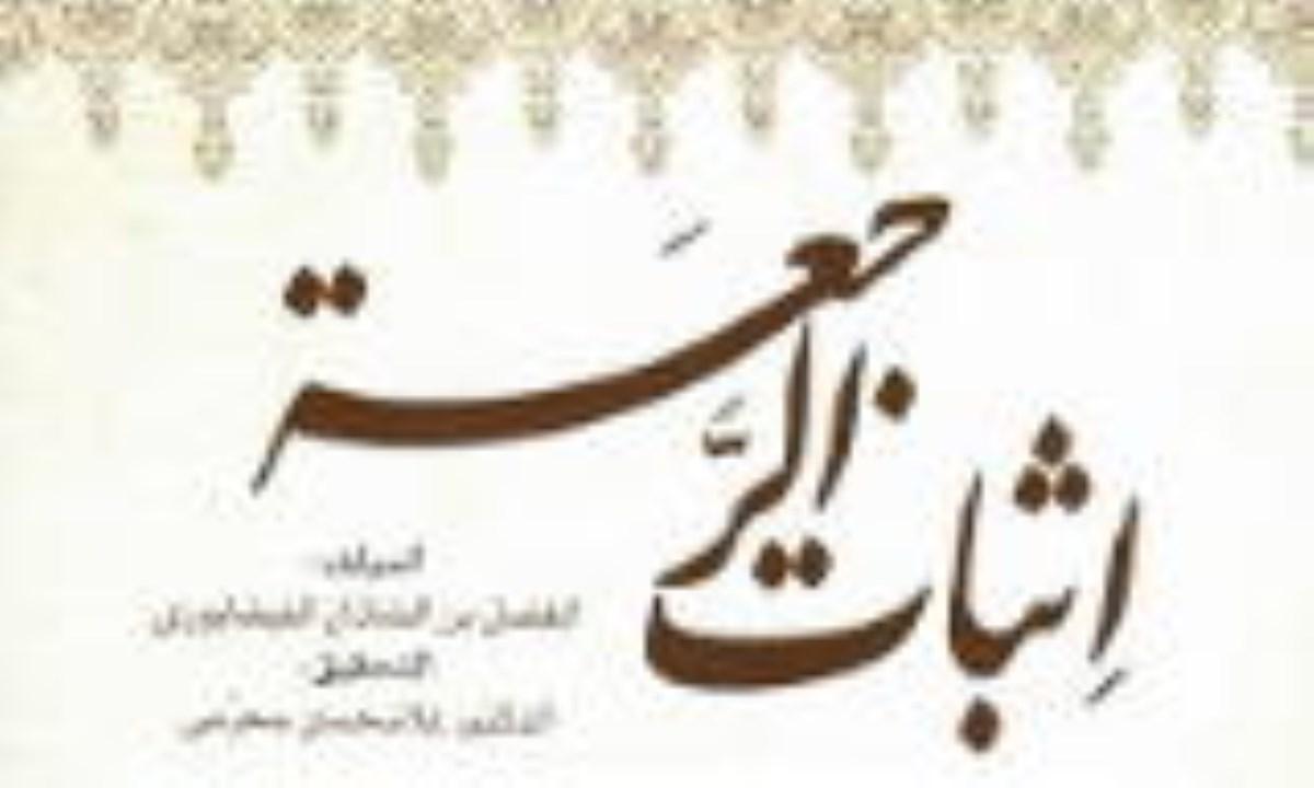 هویت واقعی کتاب اثبات الرجعة منسوب به فضل بن شاذان