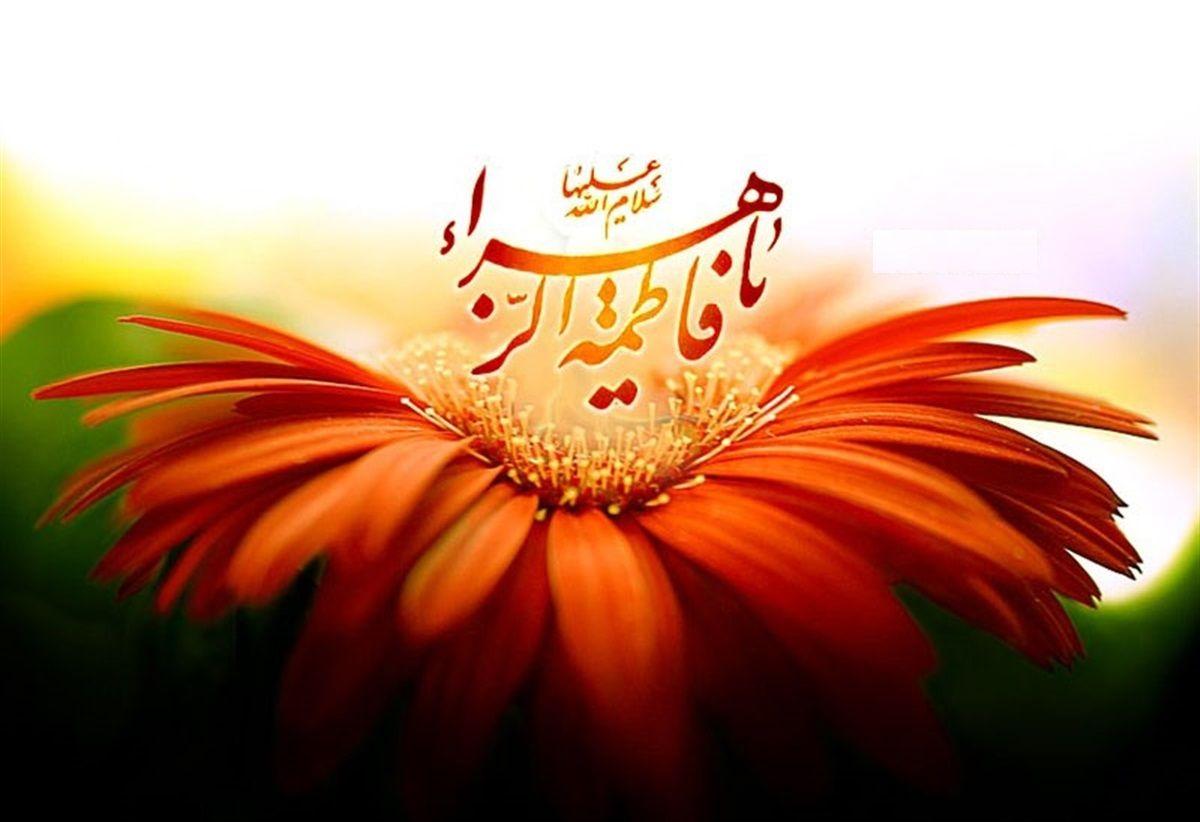 ایثار و بخشش حضرت زهرا (س)