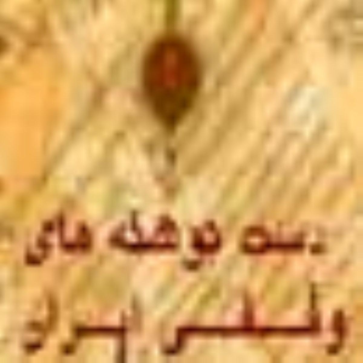 نگاهي به تاريخ دستنوشتههاي وقفي در ايران