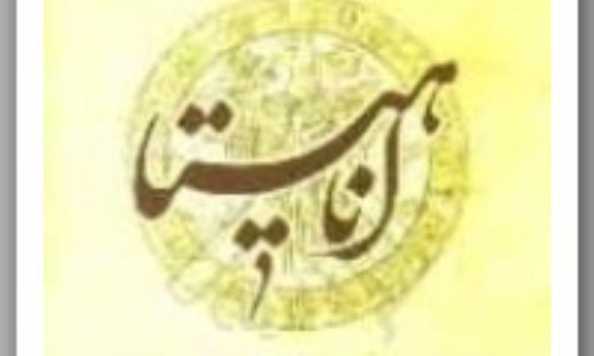 «ناهید» مظهر قدس است یا هوس؟