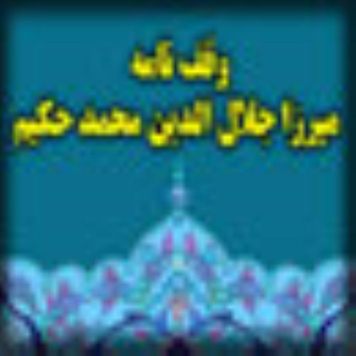 وقف نامهي ميرزا جلالالدين محمد حکيم جنابدي