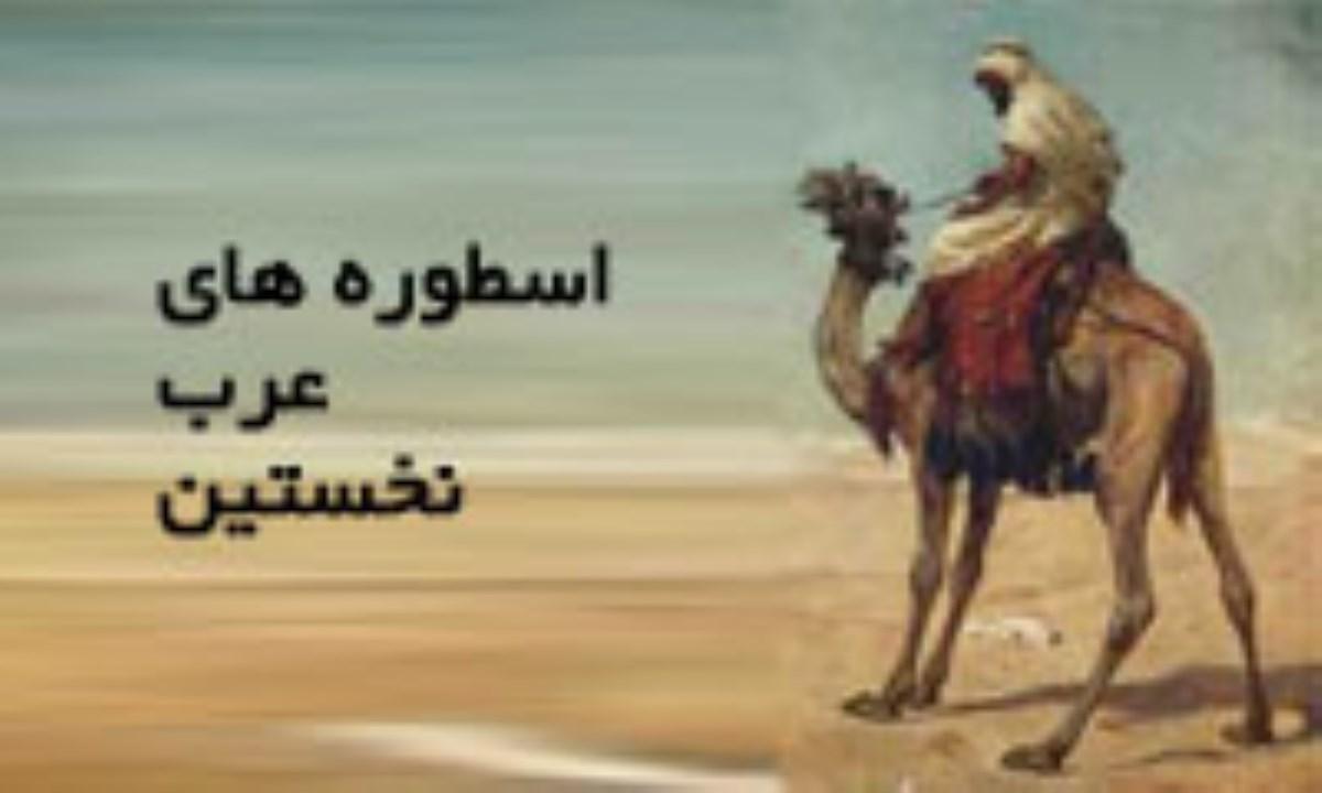 اسطوره های عرب نخستین (بائده)