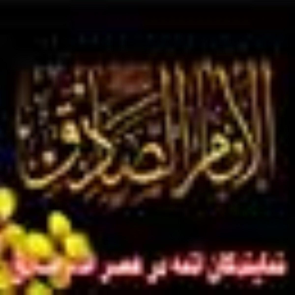 در ایران(از عصر امام صادق(علیه السلام) تا پایان غیبت صغری) 