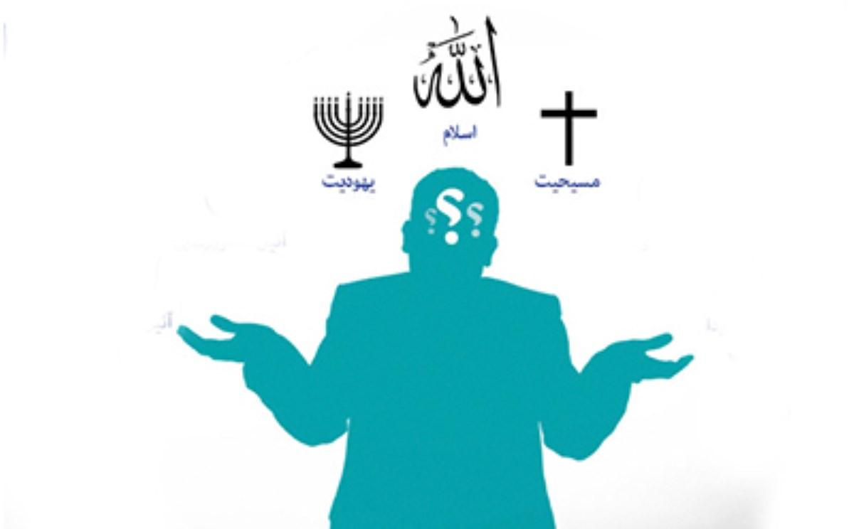 بررسی تطبیقی منابع ایمانی در سه دین یهودیت، مسیحیت، اسلام