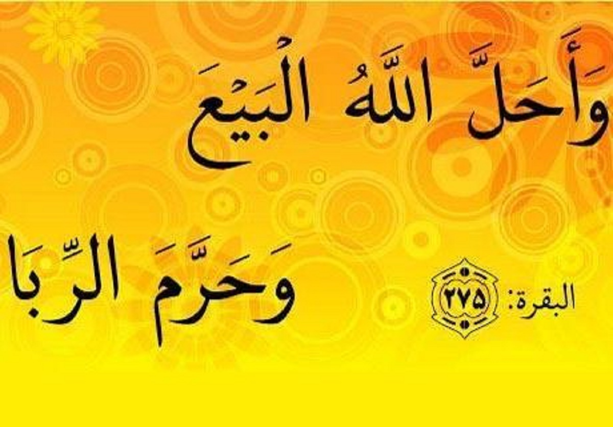ربا جزو محرمات الهی