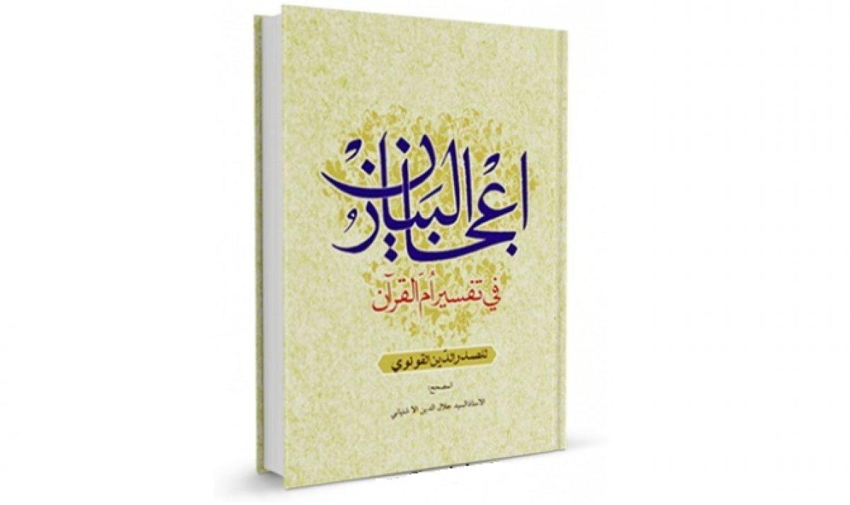 معرفی تفسیر اعجاز البیان فی تأویل أم القرآن