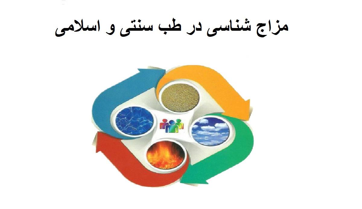 آشنایی با انواع مزاج و اصلاح آنها در طب سنتی و اسلامی