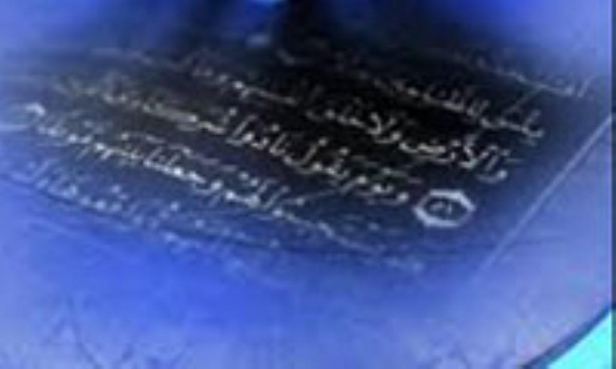 همت و تلاش مضاعف در تأمين امنيت فردي و اجتماعي از منظر قرآن و روايت (4)