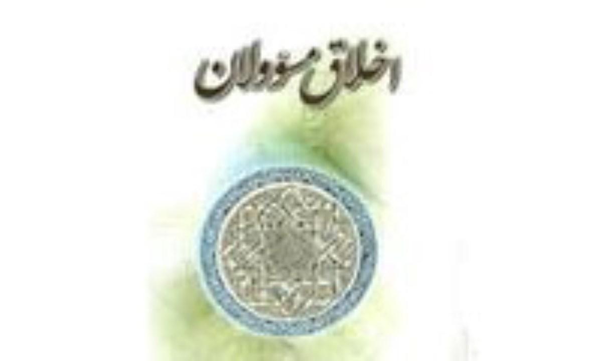 اخلاق مسئولان نظام اسلامی