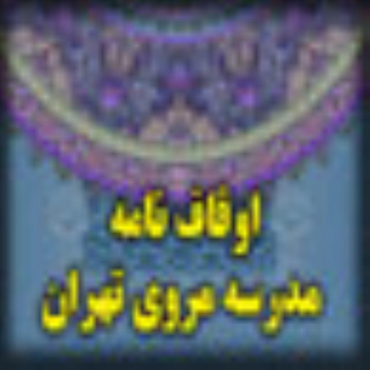 وقف نامه مدرسه مروي تهران
