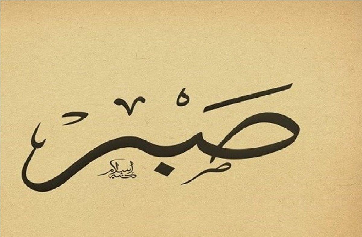 بررسی اهمیت و جایگاه صبر در اسلام