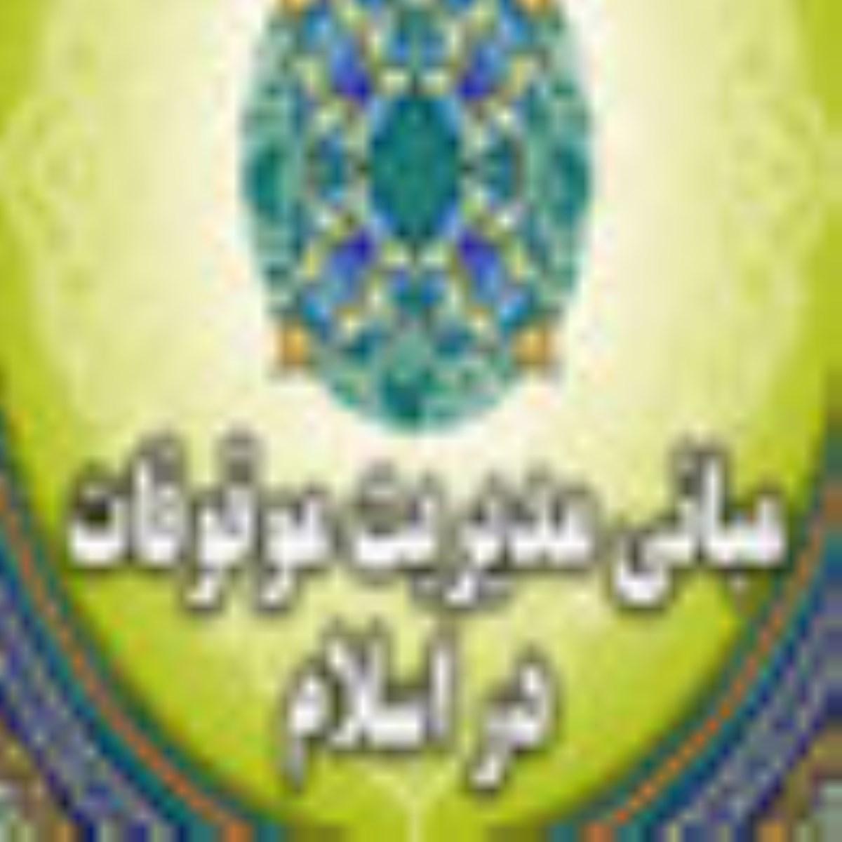مباني مديريت موقوفات در اسلام