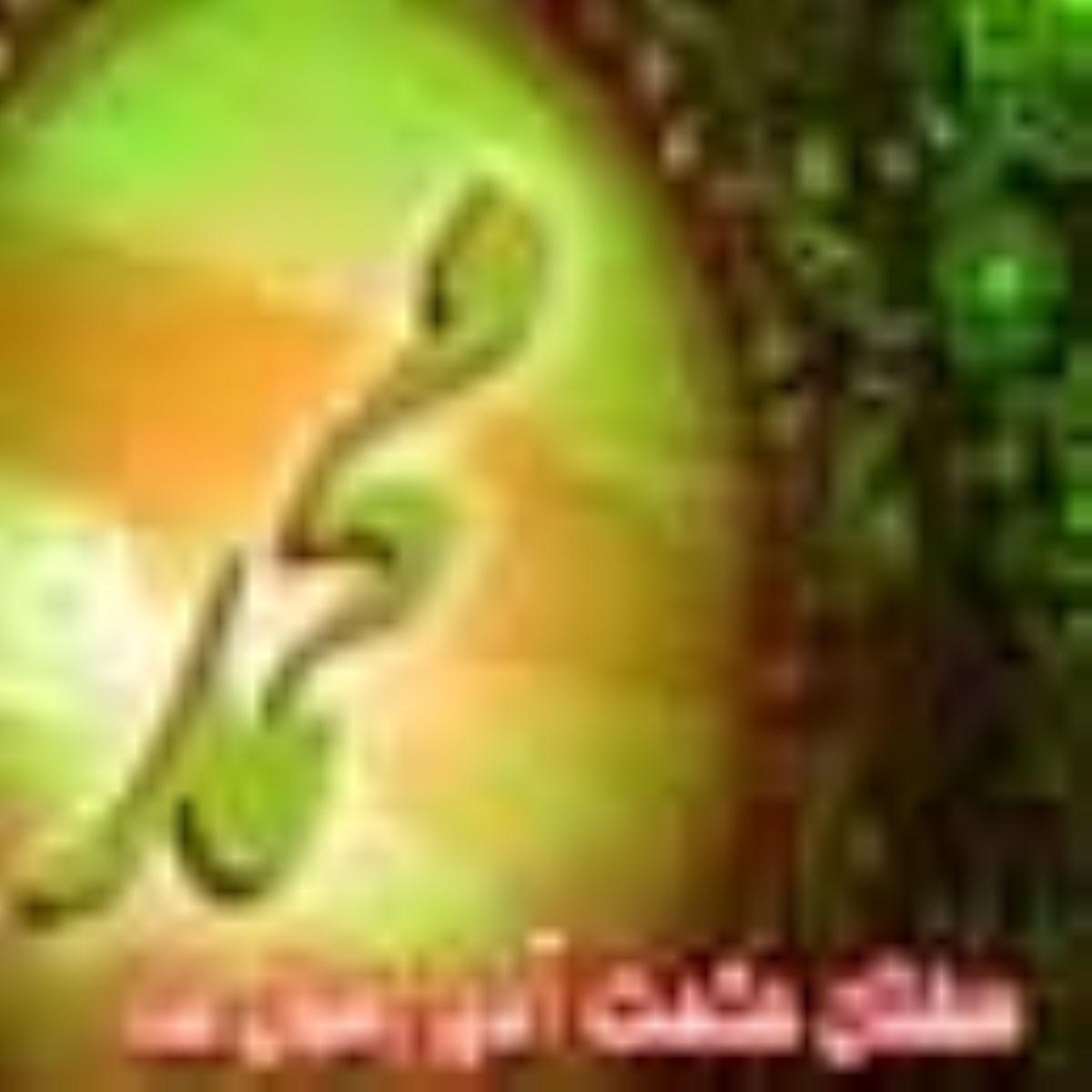 سخنان حكمت آميز رسول خدا( صلی الله علیه واله )