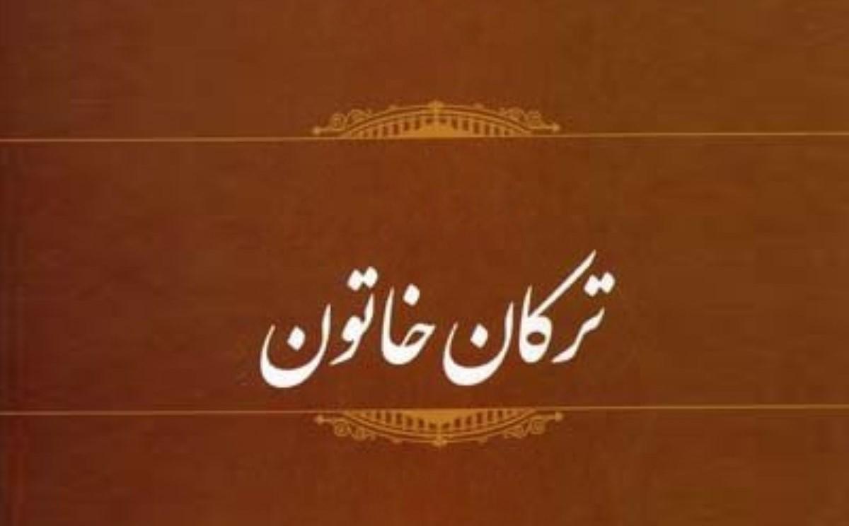 تأملی در روایت تاریخ شاهی از حکومت ترکانخاتون قراختایی در کرمان