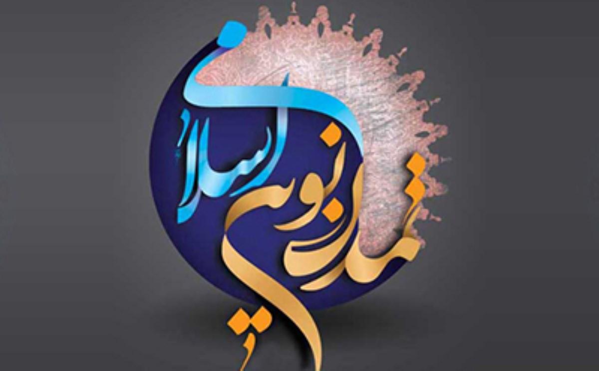 جوهره سیاست مقدس و فلسفه مدنی اسلامی