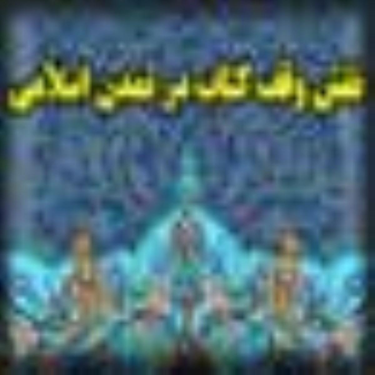 نقش وقف کتاب در تمدن اسلامي