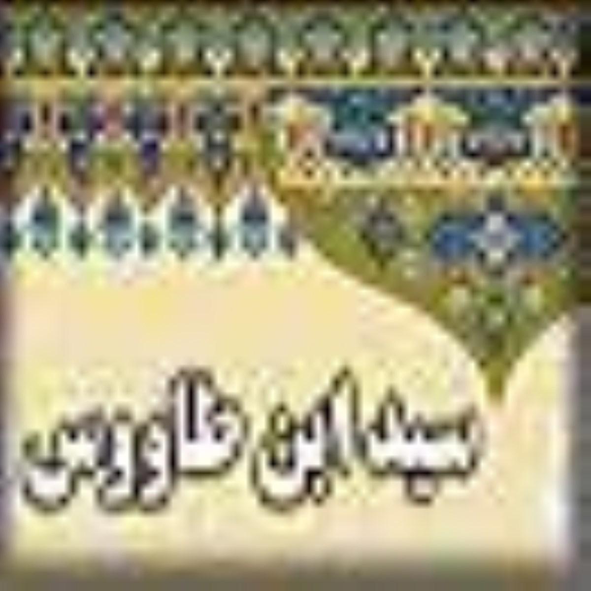 زندگی نامه ی سيد بن طاووس رحمت الله علیه(1)
