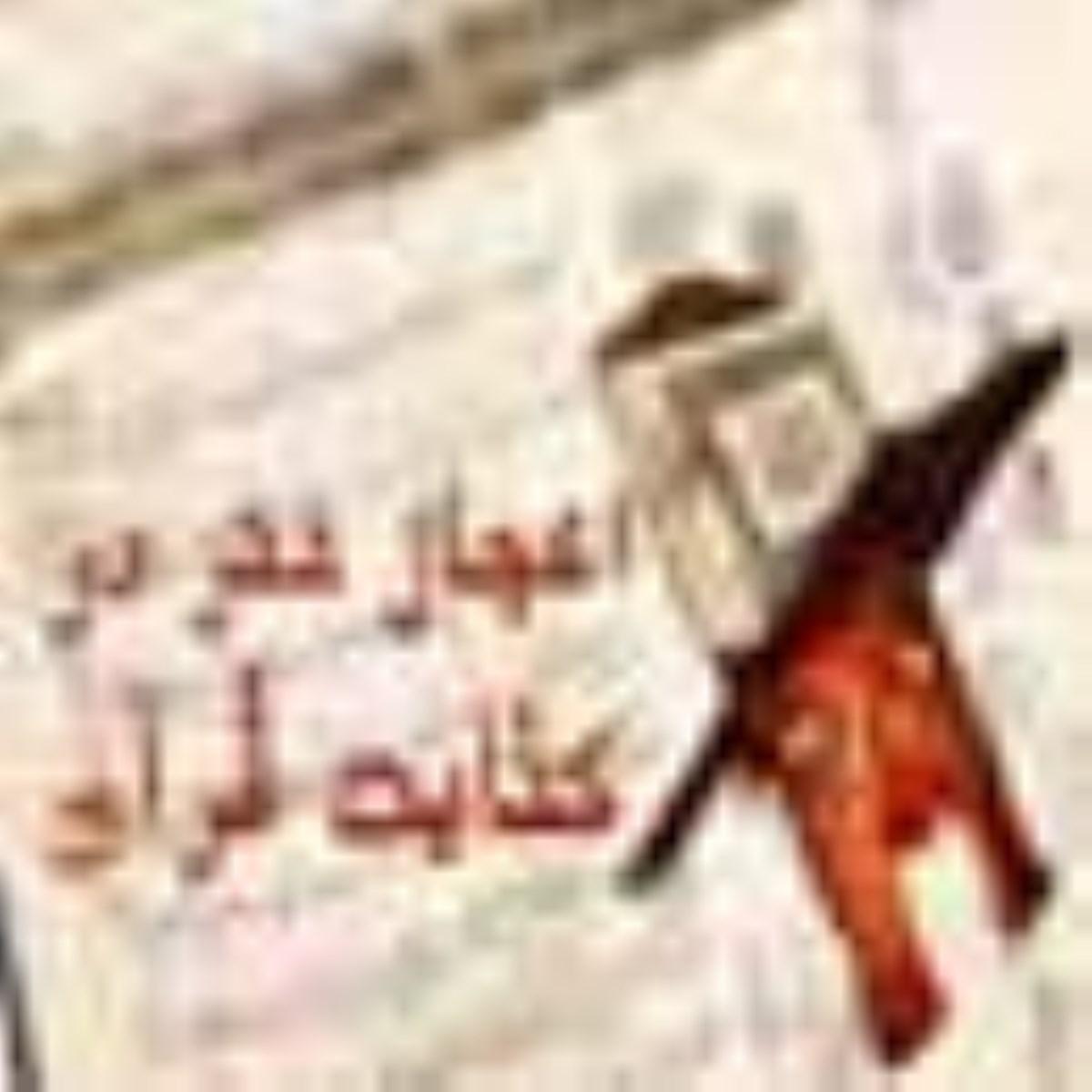 اعجاز هنر در کتابت قرآن