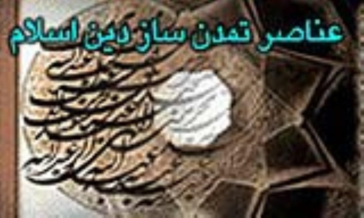 عناصر تمدن ساز دين اسلام (1)