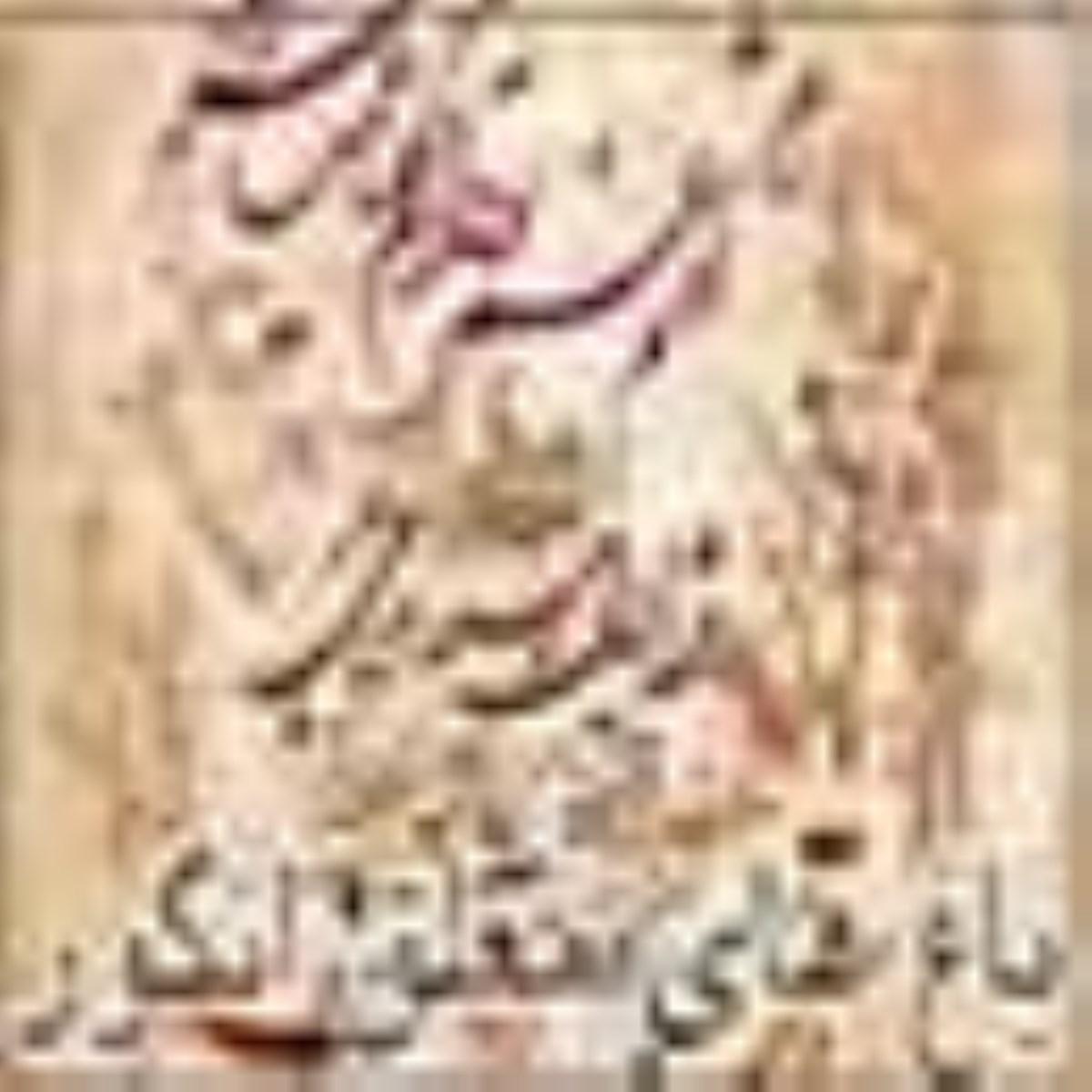 باغهاي معلق انگور ( مجموعه شعر)