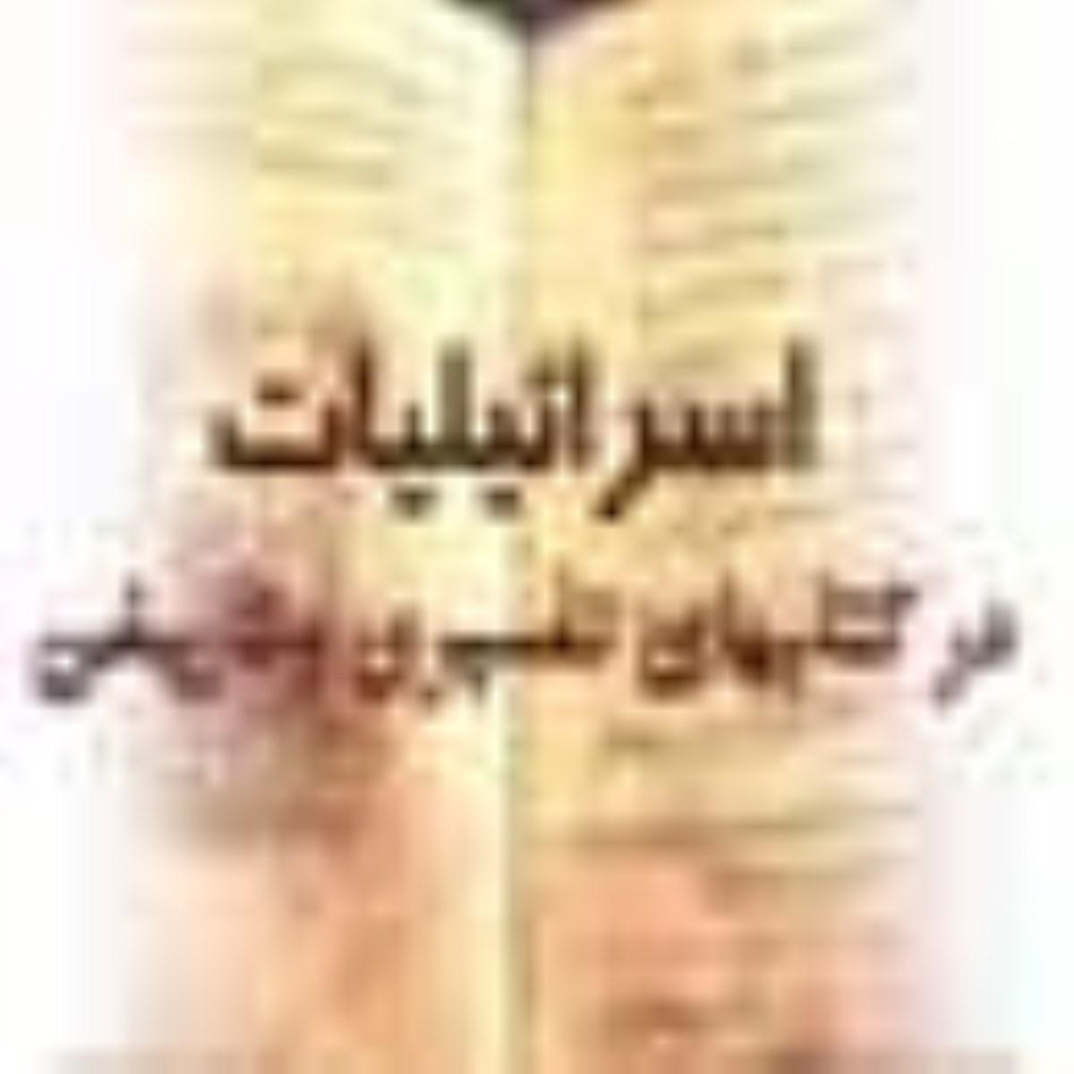 اسرائيليات در كتابهاى تفسيرى و تاريخى