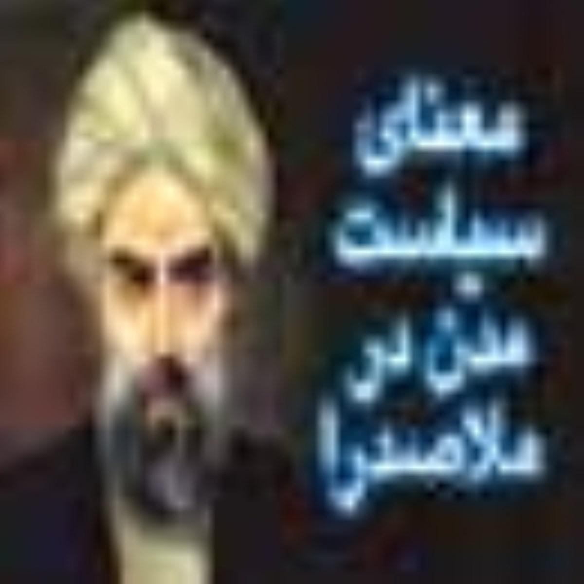 معناي سياست مدن در ملاصدرا