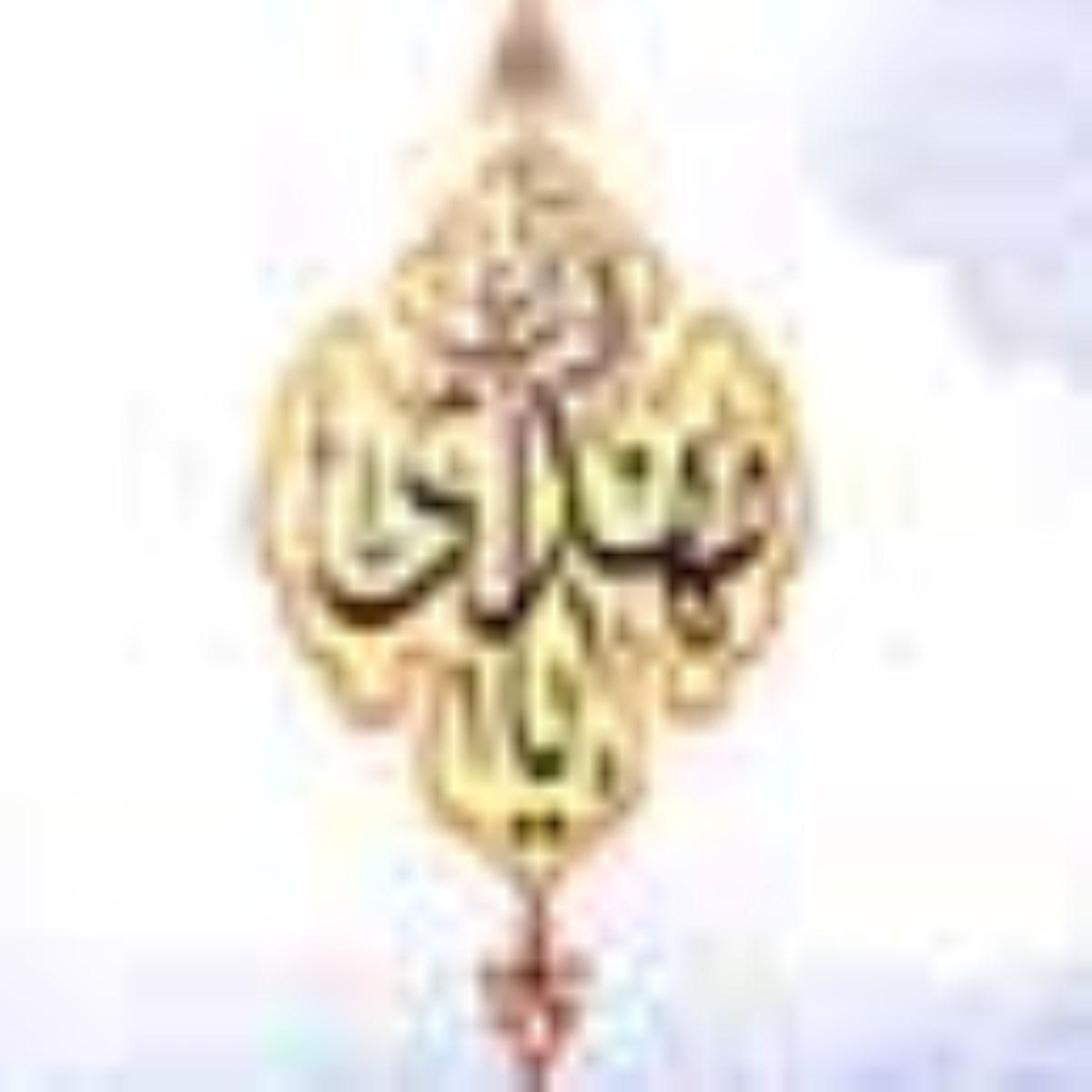 نگاهی بر مفاهیم و جایگاه حقوق انسانی و عدل مهدوی در جامعه جهاني اسلام