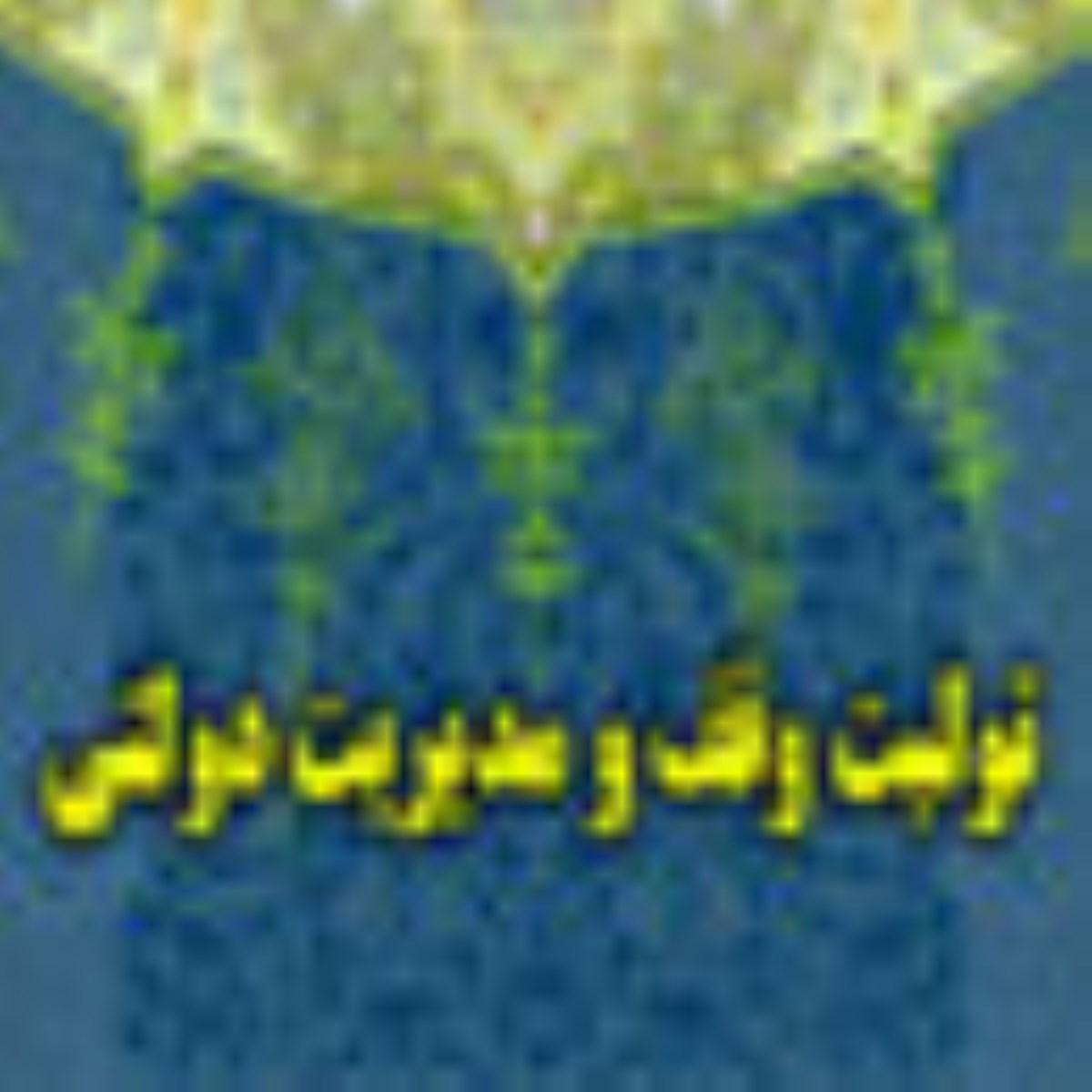 توليت وقف و مديريت دولتي
