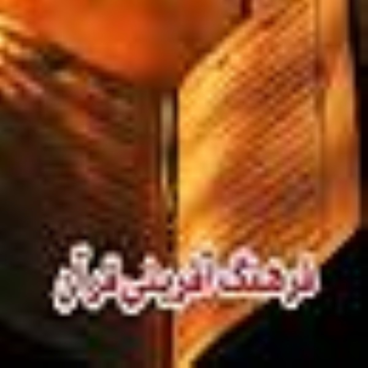 فرهنگ آفرينى قرآن