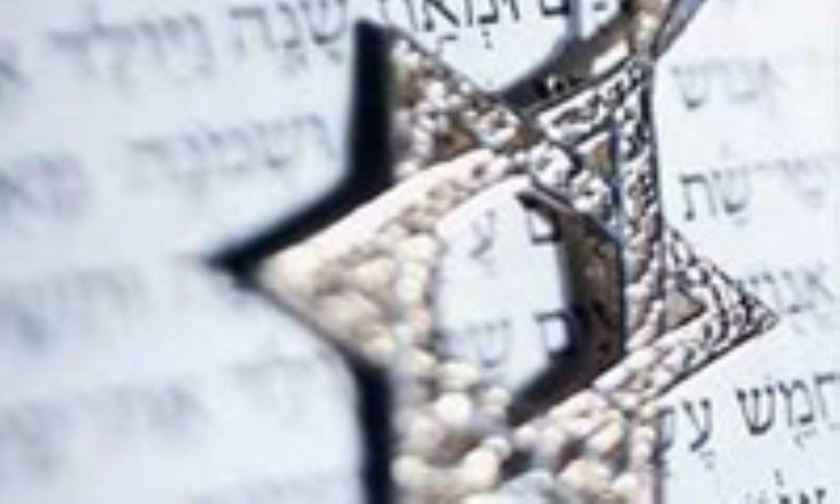 اخلاق در آيين يهود (1)