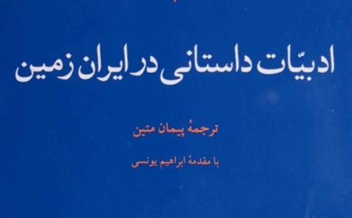 سبکهای سنّتی داستان ایرانی (قسمت دوم)